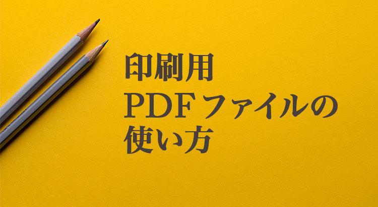 印刷用PDFファイルの使い方ページのアイキャッチ画像
